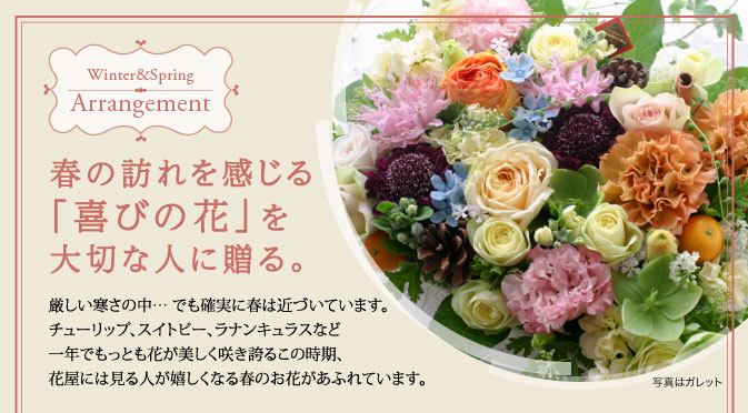 Winter&Spring Arrangement